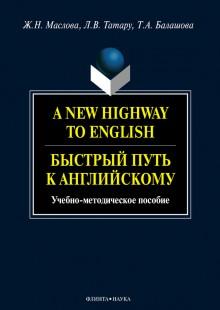 Обложка книги  - A New Highway to English. Быстрый путь к английскому: учебное пособие