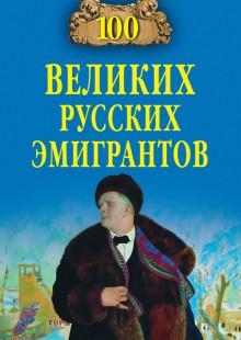 Обложка книги  - 100 великих русских эмигрантов