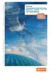 Обложка книги  - Добродетель эгоизма