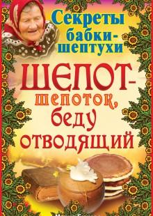 Обложка книги  - Шепот-шепоток, беду отводящий