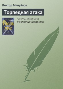 Обложка книги  - Торпедная атака