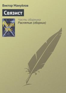 Обложка книги  - Связист