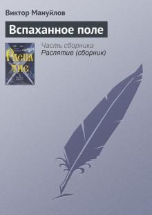 Обложка книги  - Вспаханное поле