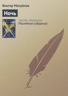 Обложка книги  - Ночь