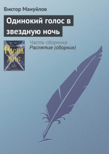 Обложка книги  - Одинокий голос в звездную ночь