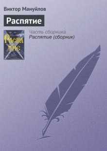 Обложка книги  - Распятие