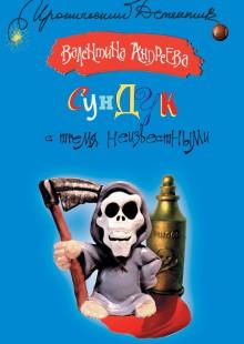 Обложка книги  - Сундук с тремя неизвестными