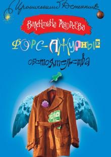 Обложка книги  - Форс-ажурные обстоятельства