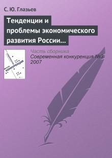 Обложка книги  - Тенденции и проблемы экономического развития России (окончание)