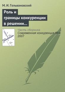 Обложка книги  - Роль и границы конкуренции в решении задач повышения конкурентоспособности национальной экономики (начало)