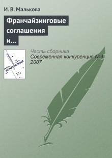 Обложка книги  - Франчайзинговые соглашения и их роль в обеспечении конкурентоспособности участников