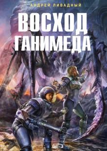 Обложка книги  - Восход Ганимеда