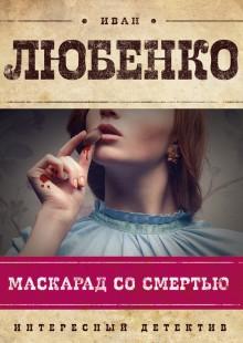 Обложка книги  - Маскарад со смертью