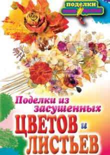 Обложка книги  - Поделки из засушенных цветов и листьев