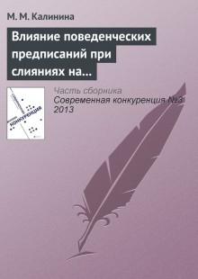 Обложка книги  - Влияние поведенческих предписаний при слияниях на динамику цен: эмпирическая оценка эффектов предписаний ФАС России