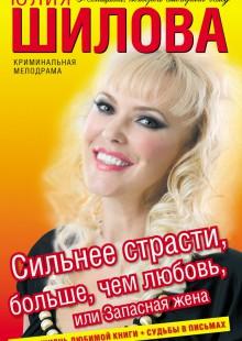 Обложка книги  - Сильнее страсти, больше, чем любовь, или Запасная жена