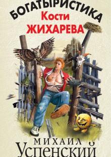 Обложка книги  - Богатыристика Кости Жихарева