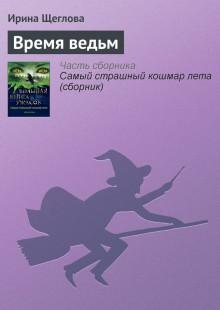 Обложка книги  - Время ведьм