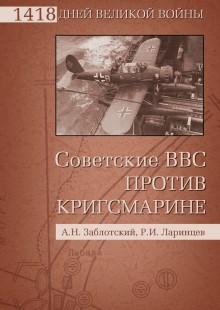 Обложка книги  - Советские ВВС против Кригсмарине