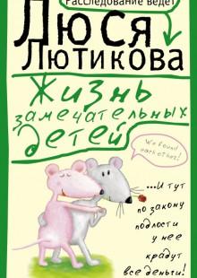 Обложка книги  - Жизнь замечательных детей