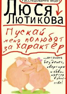 Обложка книги  - Пускай меня полюбят за характер