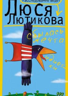 Обложка книги  - Сбылась мечта идиотки