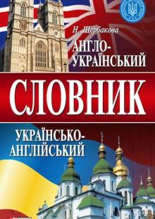 Обложка книги  - Англо-український та українсько-англійський словник