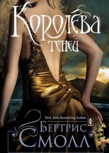 Обложка книги  - Королева теней