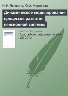 Обложка книги  - Динамическое моделирование процессов развития пенсионной системы