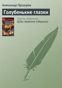 Обложка книги  - Голубенькие глазки
