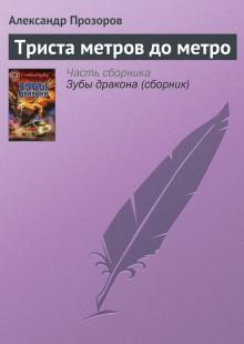 Обложка книги  - Триста метров до метро