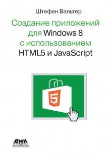 Обложка книги  - Разработка приложений для Windows 8 с помощью HTML5 и JavaScript. Подробное руководство