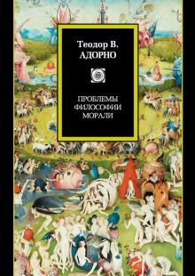 Обложка книги  - Проблемы философии морали (сборник)