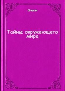Обложка книги  - Тайны окружающего мира