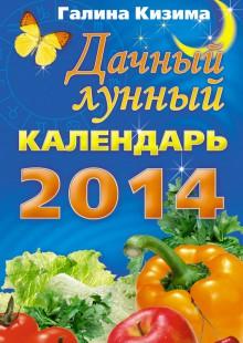 Обложка книги  - Дачный лунный календарь на 2014 год