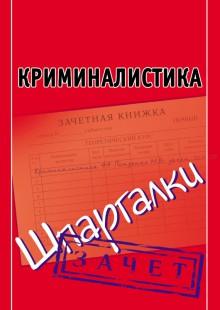 Обложка книги  - Криминалистика. Шпаргалки