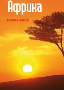 Обложка книги  - Западная Африка: Гвинея-Бисау