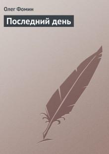 Обложка книги  - Последний день