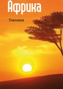 Обложка книги  - Восточная Африка: Танзания