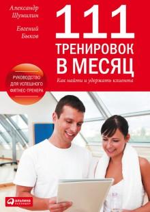 Обложка книги  - 111 тренировок в месяц. Как найти и удержать клиента