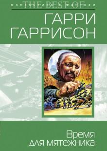 Обложка книги  - Время для мятежника
