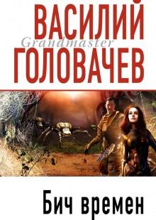 Обложка книги  - Бич времен