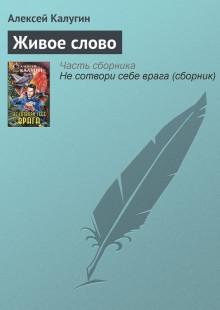 Обложка книги  - Живое слово