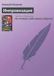 Обложка книги  - Импровизация