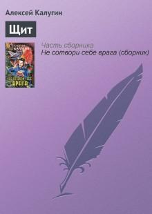 Обложка книги  - Щит