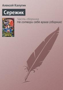Обложка книги  - Сережик