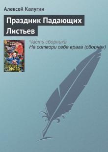 Обложка книги  - Праздник Падающих Листьев
