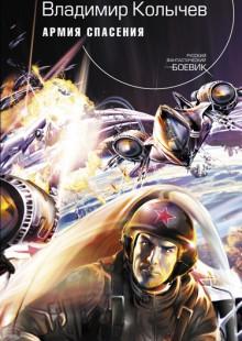 Обложка книги  - Армия спасения