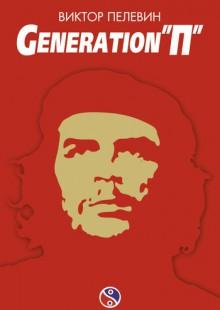 Обложка книги  - Generation «П»