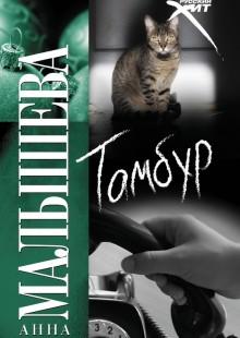 Обложка книги  - Тамбур